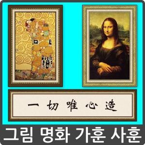 그림 명화 벽화 유화 풍경화 인테리어액자 그림액자