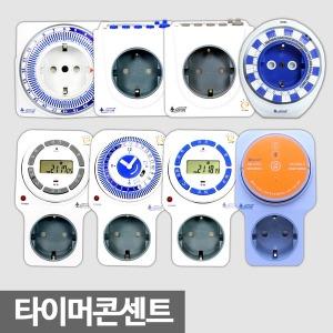 SJP-CR16H/SJD-CR16H/타이머콘센트/콘센트타이머