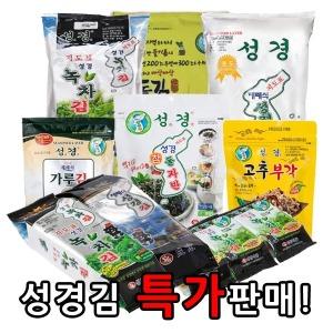 성경김 재래김 식탁김 자반 김가루 고추부각