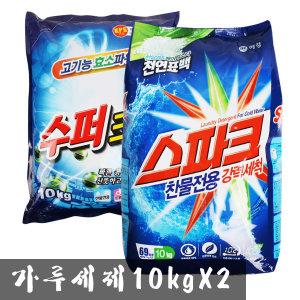 (10kg+10kg)세탁세제X2개/스파크/비트/가루/세제