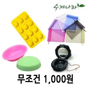 천냥샵/천연비누/천연화장품재료/석고방향제/만들기