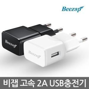 비잽2A충전기/휴대폰/핸드폰/스마트폰/USB/충전케이블