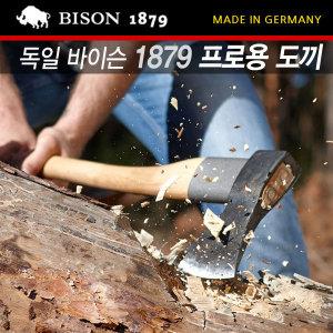 독일 바이슨 1879 쪼개기 도끼/장작/손도끼/벌목
