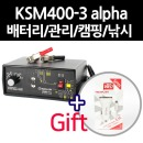 KSM400-3 alpha 밧데리충전기/12V 24V/차량 캠핑 낚시
