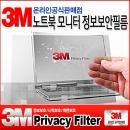 임시특가 3M 보안필름 노트북 정보보안필름 보안기
