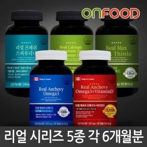 엔초비오메가3 6개월분 비타민D/스피루리나/밀크씨슬