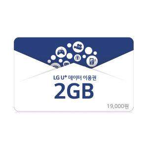 (LG U+) U+ 데이터이용권 2GB