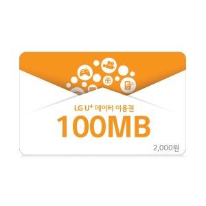 (LG U+) U+ 데이터이용권 100MB