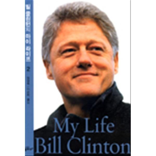 물푸레(도서출판) 빌 클린턴의 마이 라이프 2