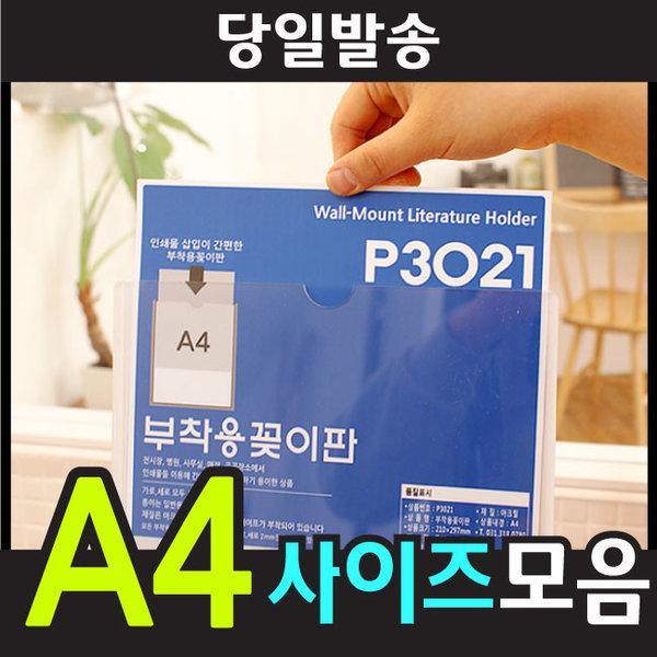 A4 아크릴 꽂이 부착용꽂이판 POP 메뉴 케이스 게시판