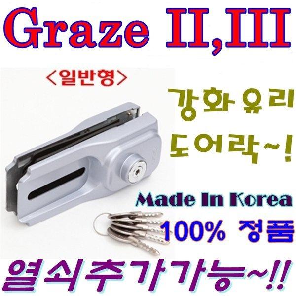 그라제/강화유리보조키/도어락/Graze/일반형/복제가능
