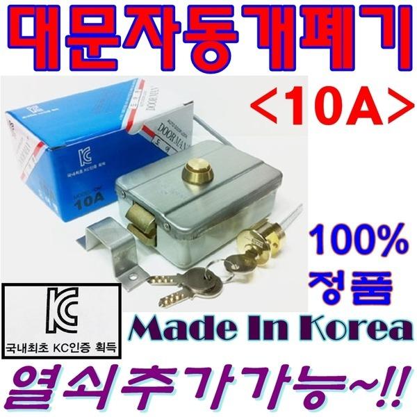 도어맨대문자동개폐기/개패기/KC인증/국산정품/10A