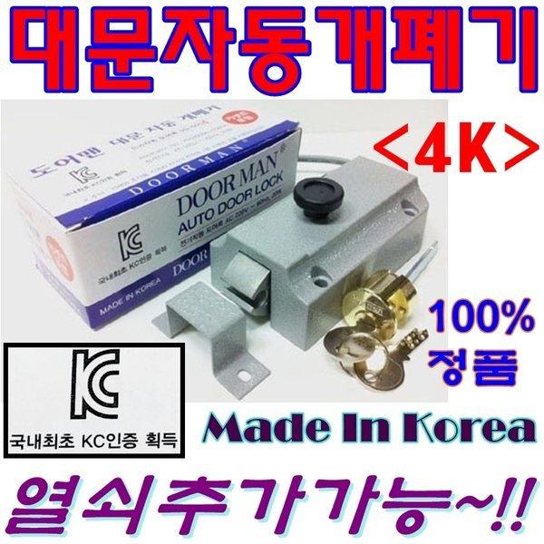 도어맨대문자동개폐기/개패기/DS-0004GJ/열쇠복제복사