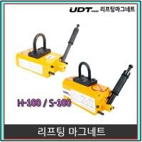 리프팅마그네트 H-100/S-100 UDT리프팅마그네트
