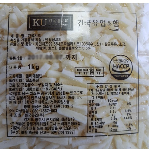 건국 자연치즈 99.5% 모짜렐라(100%)치즈 1kg