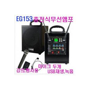 EG153 /충전식앰프/강의용앰프/행사용앰프/이동식앰프