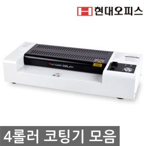 PhotoLami-330L PLUS 코팅기 4롤러/스틸/A3/사무용