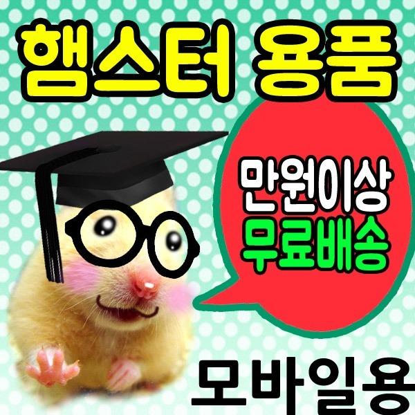햄스터용품240종/베딩/쳇바퀴/사료/간식/이갈이/물통