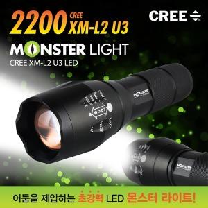 몬스터라이트 2200 CREE XM-L2 U3 LED 줌랜턴/손전등