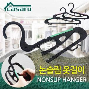 카사루 논슬립 옷걸이 DIY 30개/행거/바지걸이