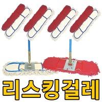 리스킹 걸레 마포걸레 리필 모음/마대걸레/밀대
