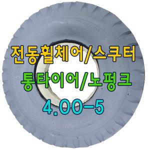 전동휠체어타이어 장애인전동스쿠터 통타이어 4.00-5