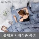 {베게솜무료증정}이불+패드세트/이불세트/싱글이불