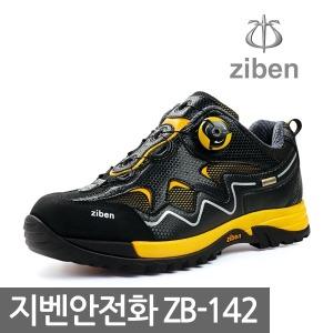 지벤안전화  ZB-142 건설화/작업화/근무화