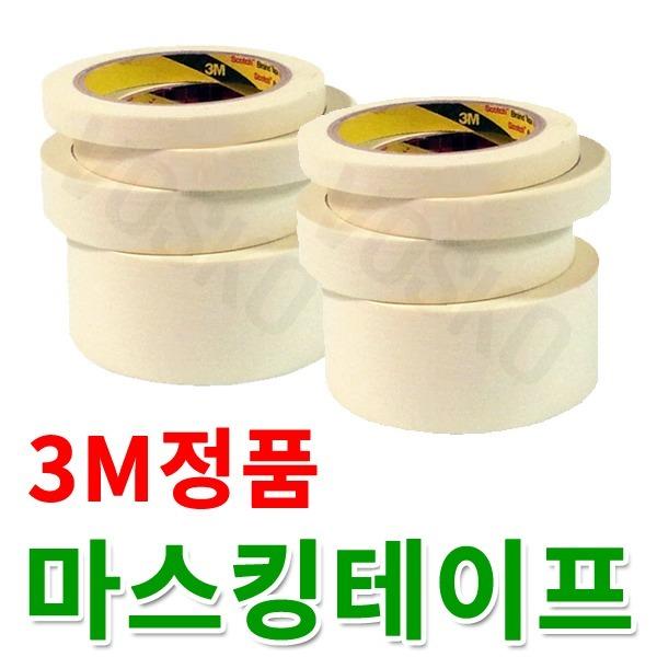 3M 마스킹테이프/1개 590원/페인트/종이테이프/테이프