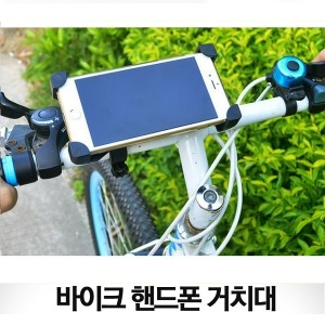 SF)바이크핸드폰거치대/360도회전 자전거스마트폰거치