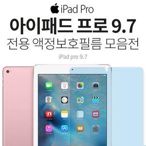 아이패드프로 9.7 보호필름 강화 지문 방탄 유리 9H