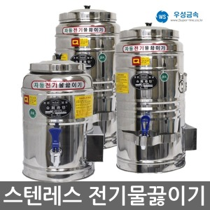 우성금속 스테인리스 전기 물통 물끓이기/보온보냉
