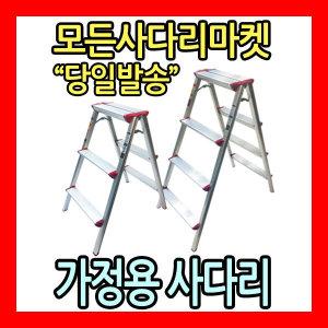 국산 가정용 알루미늄사다리 2/3/4/5단 촬영용/영업장