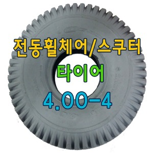 전동휠체어 타이어 장애인스쿠터타이어 4.00-4