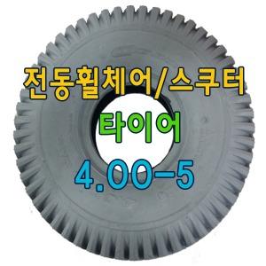 전동휠체어 타이어 장애인스쿠터타이어 4.00-5