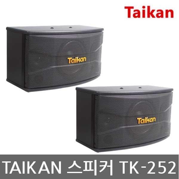금영 태진 노래방 스피커 20cm우퍼내장 TAIKAN TK-252