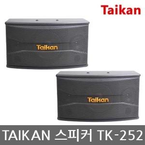 금영몰 노래방스피커 20cm 우퍼내장 TAIKAN TK-252