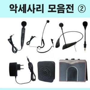 기가폰악세사리  기가폰소모품 핸드 헤드셋마이크