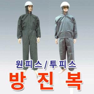투피스/원피스/페인트 작업복 분진복 방진복 부직포