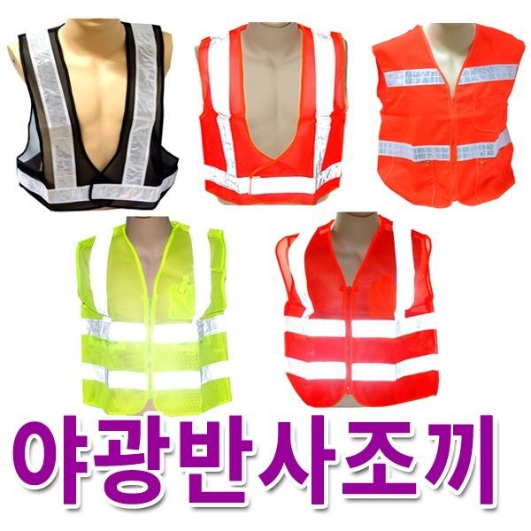 x-반도/야광 반사조끼/교통조끼/수신호조끼/안전조끼