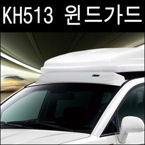 윈드가드 KH513 올뉴카니발 투리스모