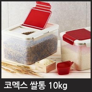 코멕스 다용도 잡곡통 2kg / 코멕스 다용도 쌀통 10kg