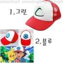 포켓몬스터 지우모자 포케몬 모자 피카츄 pokemon hat