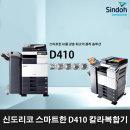 초특가중고 신도리코 D410 최신칼라복합기 상태A++급