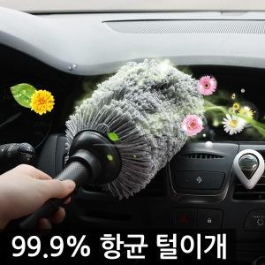 국산正品_특허출원/향균 먼지털이개/극세사/차량용품