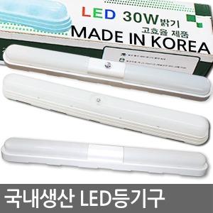 국산/LED일자등/LED형광등/LED방등/LED전구/LED등