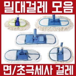 방걸레/회전걸레/밀대걸레/극세사/걸레밀대/바닥/청소