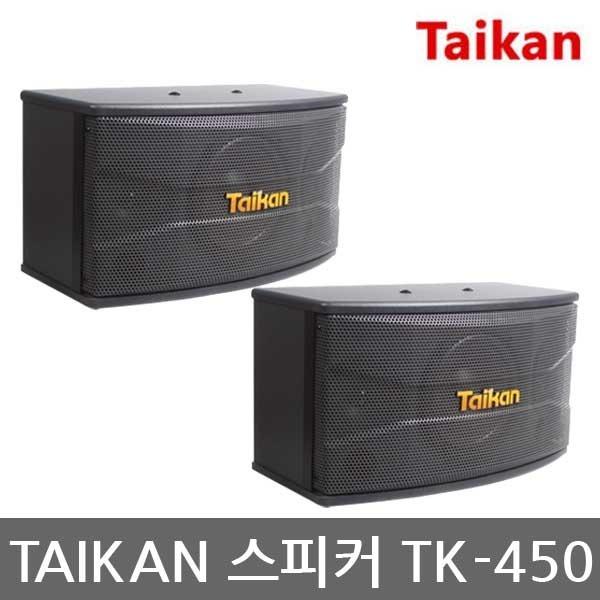 금영 태진 노래방 스피커 TAIKAN 노래방스피커 TK-450