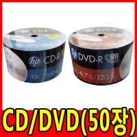 벌크 공CD 공DVD 50장 공씨디 공시디 CD-R DVD-R