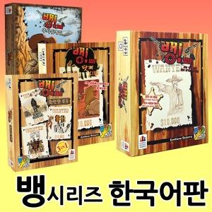 뱅/뱅닷지시티/뱅주사위게임/뱅확장판모음/무료배송